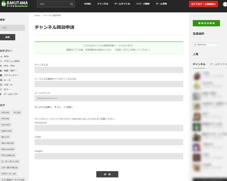 bakutama.com_m6_channel_750_600