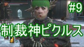 の サーベル ダーク 3 ソウル 幽鬼