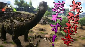 恐竜 Ark 最強 【ARK: Survival